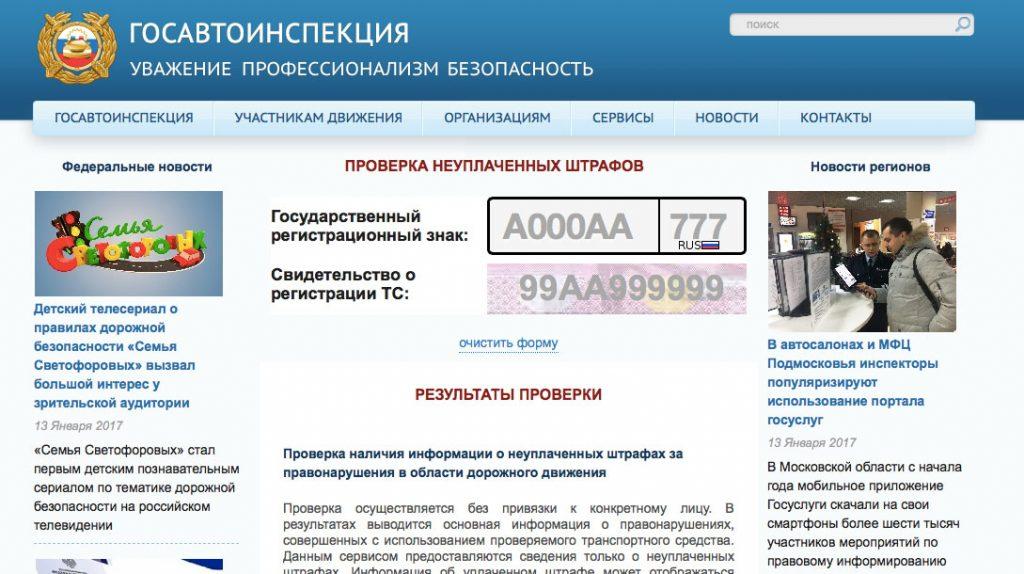 скрин шот сайта ГИБДД проверка штафов