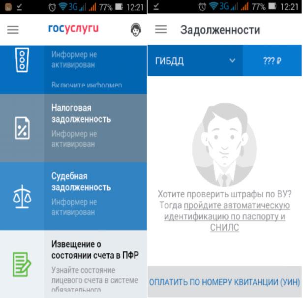 Скриншот мобильной версии сайта госуслуги по оплате штрафов ГИБДД