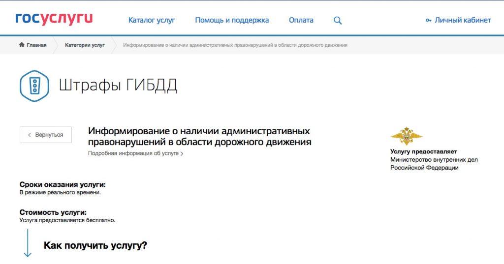 скриншот сайта госуслуги