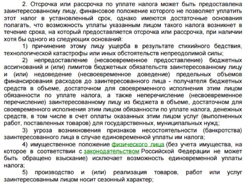скриншот ст. 64 НК РФ