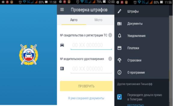 Скриншот мобильного приложения Госуслуг по оплате штрафов ГИБДД