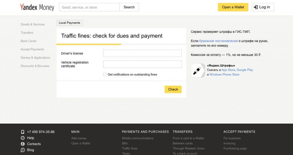 скриншот сайта оплаты штрафов в ЯндексДеньги
