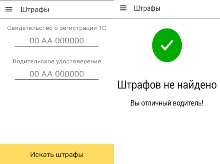 мобильное приложение оплаты штрафов Яндекс