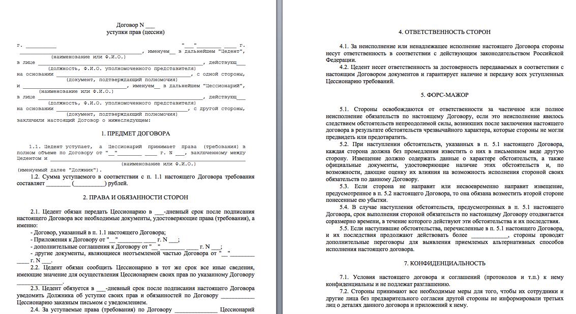 образец договора уступки прав