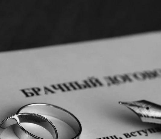 недействительный брачный договор