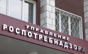 здание роспотребнадзора